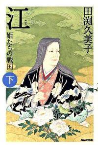 江 下 / 姫たちの戦国