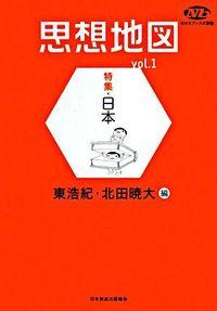 思想地図 vol.1