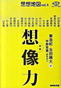 思想地図 vol.4