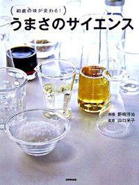 うまさのサイエンス : 和食の味が変わる!