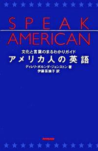 アメリカ人の英語 : 文化と言葉のまるわかりガイド