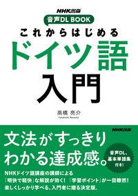 NHK出版 音声DL BOOK これからはじめる ドイツ語入門