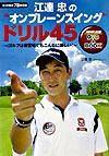 """江連忠の""""オンプレーンスイング""""ドリル45 : ゴルフは練習場でもこんなに楽しい!"""