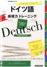 こんなとき、どう言う?ドイツ語表現力トレーニング