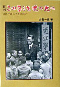 この子らを世の光に 復刊 / 近江学園二十年の願い