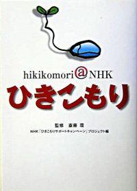 ひきこもり / hikikomori@NHK