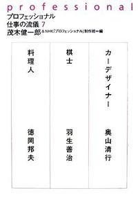 プロフェッショナル 仕事の流儀 (7)
