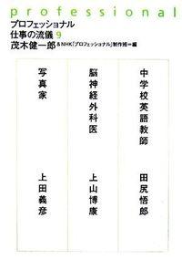 中学校英語教師田尻悟郎 脳神経外科医上山博康 写真家上田義彦 プロフェッショナル仕事の流儀