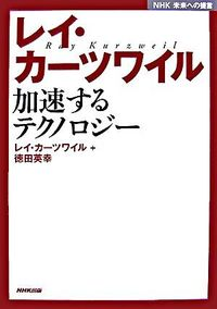 レイ・カーツワイル加速するテクノロジー / NHK未来への提言
