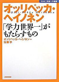 オッリペッカ・ヘイノネン「学力世界一」がもたらすもの / NHK未来への提言