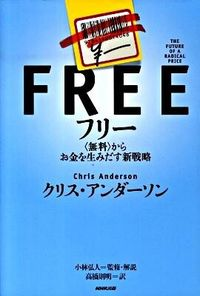 フリー / 〈無料〉からお金を生みだす新戦略
