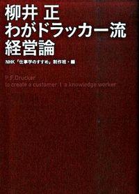 柳井正わがドラッカー流経営論