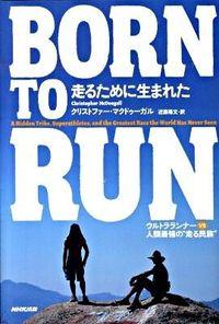 """Born to run走るために生まれた / ウルトラランナーvs人類最強の""""走る民族"""""""