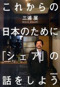 これからの日本のために「シェア」の話をしよう