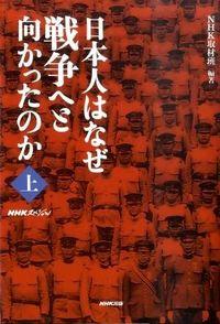 NHKスペシャル 日本人はなぜ戦争へと向かったのか 上 (NHKスペシャル)