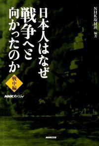 NHKスペシャル 日本人はなぜ戦争へと向かったのか 戦中編 (NHKスペシャル)