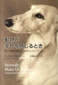 動物が幸せを感じるとき / 新しい動物行動学でわかるアニマル・マインド