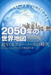 2050年の世界地図 / 迫りくるニュー・ノースの時代