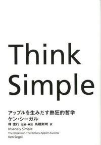 Think Simple / アップルを生みだす熱狂的哲学