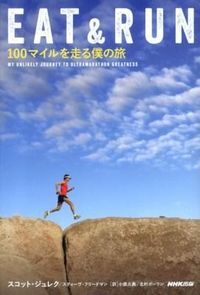 EAT&RUN / 100マイルを走る僕の旅