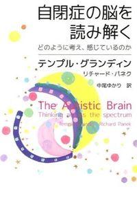 自閉症の脳を読み解く / どのように考え、感じているのか