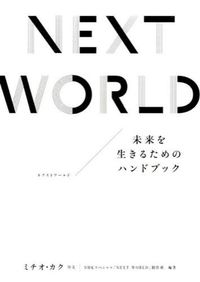 NEXT WORLD / 未来を生きるためのハンドブック