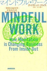 マインドフル・ワーク / 「瞑想の脳科学」があなたの働き方を変える