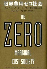 限界費用ゼロ社会 / 〈モノのインターネット〉と共有型経済の台頭