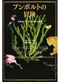 フンボルトの冒険 / 自然という〈生命の網〉の発明
