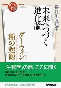 ダーウィン種の起源 ; 未来へつづく進化論 NHK「100分de名著」ブックス