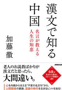 漢文で知る中国 名言が教える人生の知恵