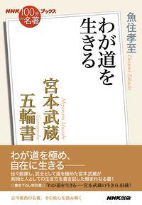 NHK「100分de名著」ブックス 宮本武蔵 五輪書