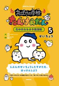 NHK for School おばけの学校たんけんだん たいけんしよう生活科 5 せいちょう