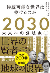 2030 未来への分岐点 Ⅰ
