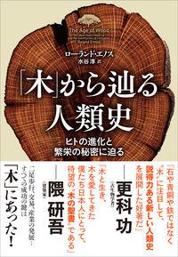 「木」から辿る人類史
