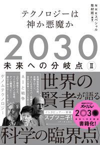 2030 未来への分岐点 Ⅱ