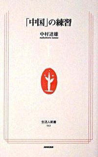 「中国」の練習