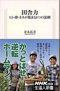 田舎力 / ヒト・夢・カネが集まる5つの法則