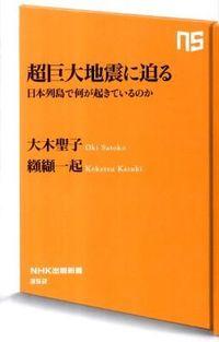 超巨大地震に迫る―日本列島で何が起きているのか (NHK出版新書 352)