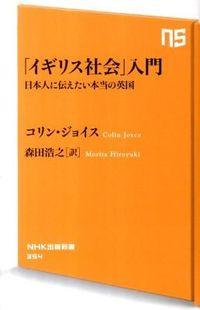 「イギリス社会」入門 / 日本人に伝えたい本当の英国