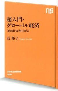 超入門・グローバル経済 / 「地球経済」解体新書