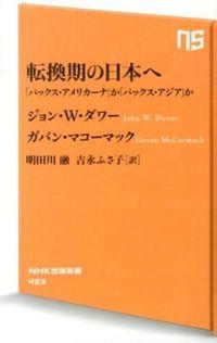 転換期の日本へ / 「パックス・アメリカーナ」か「パックス・アジア」か