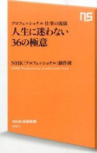 人生に迷わない36の極意 プロフェッショナル仕事の流儀 NHK出版新書 ; 441