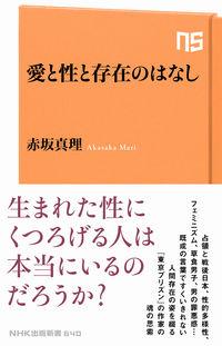 赤坂真理『愛と性と存在のはなし』表紙