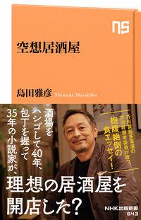 島田雅彦『空想居酒屋』表紙