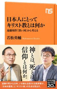 日本人にとってキリスト教とは何か