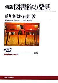 新版 図書館の発見 (NHKブックス)
