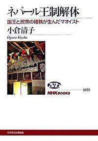 ネパール王制解体―国王と民衆の確執が生んだマオイスト (NHKブックス)