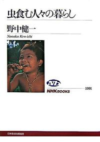 虫食む人々の暮らし (NHKブックス)