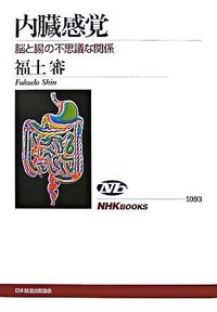 内臓感覚 / 脳と腸の不思議な関係